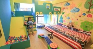 【台南旅遊】台南安平親子民宿推薦:沐亞親子童樂島民宿,根本就是親子館的親子民宿,超歡樂空間。