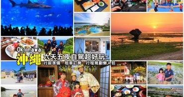 沖繩自由行超詳細行前筆記:2019沖繩自駕熱門景點路線&親子旅遊玩樂完整攻略!