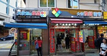 【韓國換錢推薦】首爾哪裏換韓元最划算?明洞推薦3大熱門換錢所