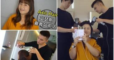 【嘉義美髮推薦】Axis Hair 艾瑟斯站前店:嘉義髮型設計就找他,空間時尚手藝好,還有Dyson吹風機伺候