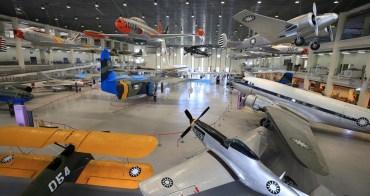 【高雄親子景點】岡山 航空教育展示館:數十架退役戰鬥機、炸彈飛彈全展出,超大停機棚,航空迷必訪景點
