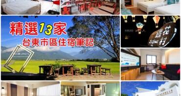 【台東住宿推薦】13家網路激推台東飯店:台東火車站、鐵花村、森林公園超方便