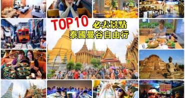 【泰國曼谷景點】TOP10 來曼谷旅遊推薦必去景點,必做的10件事,泰國怎麼玩都精采。