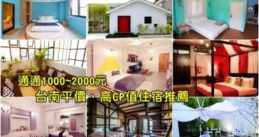 【台南平價住宿推薦】台南便宜住宿,小資玩台南必備:雙人房通通$1000左右,近景點超方便