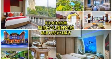 【新加坡聖淘沙住宿推薦】10家環球影城、聖淘沙名勝世界住宿飯店筆記,中~高價位,訂好就出發