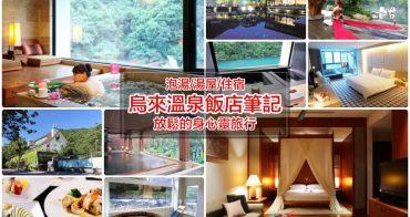 烏來溫泉住宿推薦&超人氣6家烏來溫泉湯屋、溫泉飯店推薦,放鬆的身心靈旅行