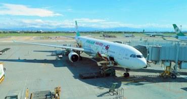 【日本沖繩機票】沖繩來回機票哪個時段最便宜?沖繩機票比價分享