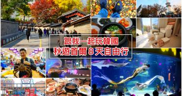 【首爾 GO!】韓國八天自由行&首爾玩樂必買全攻略,推薦必訪首爾景點,看完這篇就出發!