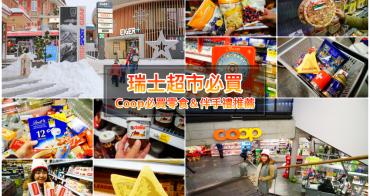 【來瑞士必買什麼?】瑞士超市必買零食&伴手禮:瑞士巧克力、果乾、瑞士刀⋯