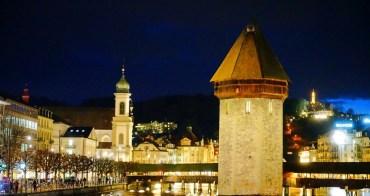 【瑞士 Luzern】琉森一日遊&散步景點地圖:必遊卡貝爾橋、天鵝廣場、獅子紀念碑,百年巧克力店&米其林推薦美食