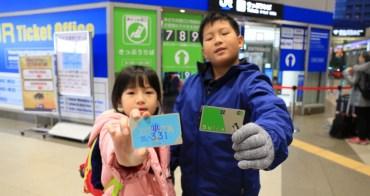 【日本IC悠遊卡】ICOCA卡 兒童小人版:大阪關西機場,JR綠色窗口帶護照簡單辦