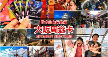 【大阪周遊卡】最新版50個免費景點,大阪自助必備神卡怎麼使用購買最划算?
