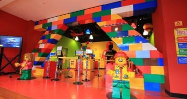【大阪景點】大阪樂高樂園 Lego Land:大阪周遊卡免費入園,歡樂親子景點&雨天備案