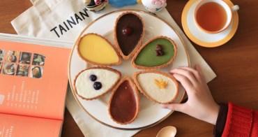 【台南美食】依蕾特 - 花瓣乳酪塔:美翻天的法式花瓣乳酪塔,可惡想拍⋯更想吃!