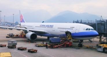 【泰國曼谷機票】找到華航台北曼谷來回$8,350元,曼谷便宜機票這樣訂~