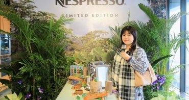 【NESPRESSO膠囊咖啡機】咖啡尋根之旅,阿拉比卡&羅巴斯塔兩款限量膠囊正夯唷