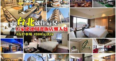 【台北住宿怎麼選?】16家台北有免費停車場、3,000元以內住宿超人氣飯店清單