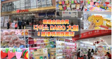 【韓國必買】DAISO大創明洞旗艦店:便宜到令人髮指!8層樓超過萬種商品,文具玩具、彩妝、生活雜貨⋯逛到腳軟買到手酸