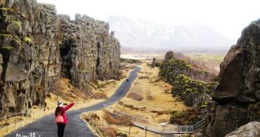 【冰島黃金圈】ÞINGVALLAVATN 辛格韋勒國家公園:必拍景點/Silfra裂縫潛水/停車地點