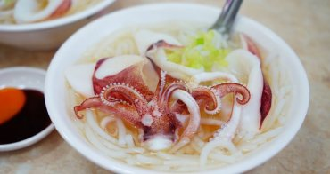 【台南國華街美食】葉家小卷米粉:花枝Q脆,海味鮮甜無與倫比!70年招牌不是蓋的~