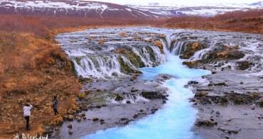 【冰島金圈景點】Bruarfoss 神秘蒂芬尼藍瀑布:交通方式停車場,沿途美景天成別錯過