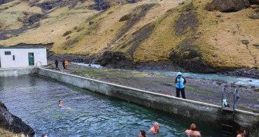 【冰島免費溫泉】Seljavallalaug 野溪溫泉:群山環繞,彩虹瀑布附近秘密溫泉游泳池。