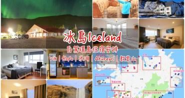【冰島住宿不踩雷!】環島30家超人氣冰島旅店推薦:Reykjavik/Vik/Hofn/Myvatn/Akureyri 九大冰島分區,照著訂就對了