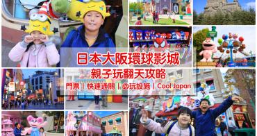 【2018日本環球影城攻略】全新Cool Japan登場,便宜門票、快速通關,遊玩重點分享