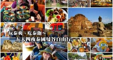 【曼谷自由行】2019泰國曼谷5天自助旅遊行程推薦+預算分享。過泰爽、吃泰飽旅行團GO~