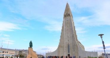 【冰島雷克雅維克景點】哈爾格林姆教堂逛什麼?免費停車/景觀台票價/參觀重點
