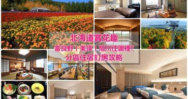 【富良野、美瑛、旭川分區住宿筆記】15家超人氣飯店,到北海道賞花就住這!