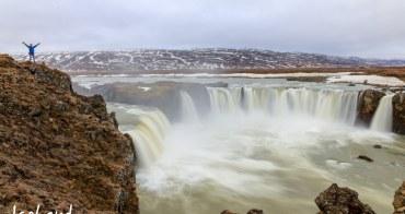 【冰島景點】Godafoss上帝瀑布:鑽石圈必訪景點,彷彿眾神怒吼超壯觀