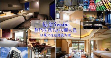 【仙台住宿推薦】JR仙台站周邊Top10熱門飯店,通通走路5分內,玩東北就從這出發