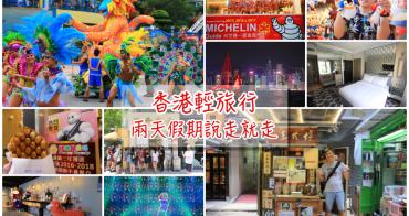【香港二日遊】短天期也好玩!推薦香港熱門景點美食購物區,週休兩天假期說走就走