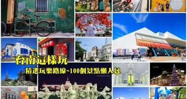 台南景點&100個超人氣台南旅遊景點攻略,六條台南一日遊規劃,台南自由行一篇搞定