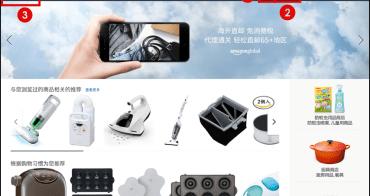 【Amazon日本】直送台灣購物教學:日本Amazon運費、進口關稅、配送全攻略