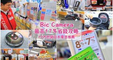 【Bic Camera優惠券2019】17%省錢攻略,必酷Top10款熱銷日本電器推薦