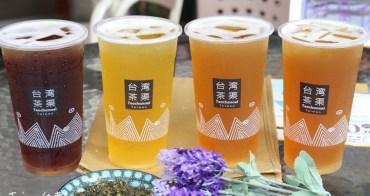 【台南東區飲料】台灣茶渠崇善店(附菜單):100%高海拔台灣原茶大推薦,就是愛喝茶