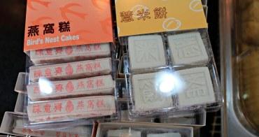 【香港伴手禮】中環陳意齋:必買燕窩糕、薏米餅、杏仁餅,香港特色傳統零食推薦