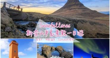 【冰島】斯奈山半島:15個必遊景點推薦!Snaefellsnes超精彩火山半島