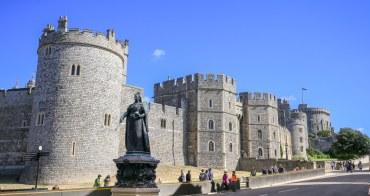 【英國倫敦】溫莎古堡 Windsor Castle:交通&門票資訊,超美中世紀城堡!英國女王在家嗎?