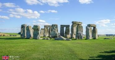 【英國】巨石陣Stonehenge :交通&票價整理,參加Tour最划算!超神秘史前遺跡