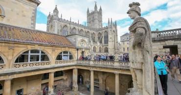 【英國巴斯Bath】巴斯景點半日遊:英格蘭唯一天然溫泉,巴斯古羅馬浴池看古人智慧