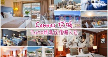 【Cannes 坎城住宿】10家超人氣坎城飯店比價推薦,南法自由行就住這兒