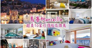 【南法Marseille】馬賽住宿推薦:10家人氣馬賽老港、02區飯店推薦,交通治安評價好