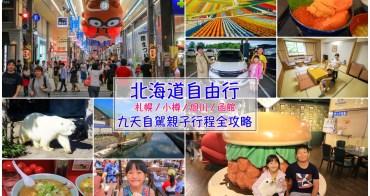 【北海道自由行】北海道自駕旅遊全攻略:北海道札榥小樽、旭川函館景點玩樂一篇搞定