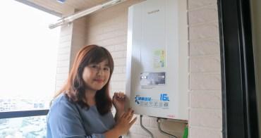 【熱水器推薦】櫻花SAKURA四季溫渦輪增壓熱水器(DH1695):超大水量+四季溫模式,洗澡暢快好享受