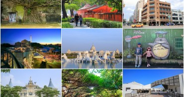 【台南自由行】精選Top30台南景點推薦,台南熱門景點夜市美食街全攻略,跟我一起玩台南
