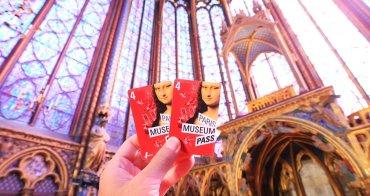 【巴黎博物館通行證】Paris Museum Pass使用攻略&推薦景點:省錢省時玩巴黎必備
