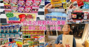 日本必買&2019日本藥妝電器戰利品必買推薦清單(附日本藥妝優惠券整理),用過喜歡才收錄。